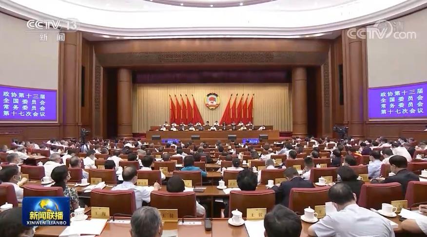 全国政协十三届常委会第十七次会议闭幕