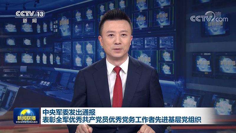 中央军委发出通报 表彰全军优秀共产党员优秀党务工作者先进基层党组织