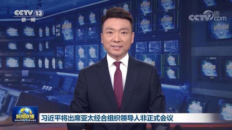 习近平将出席亚太经合组织领导人非正式会议