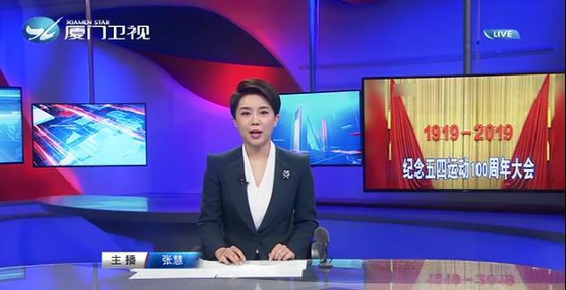 两岸新新闻 2019.4.30 - 厦门卫视 00:28:58