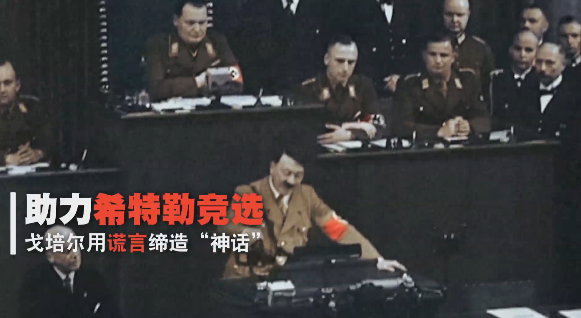 """骗你3000遍  希特勒背后的""""谎言大师""""戈培尔 00:01:53"""