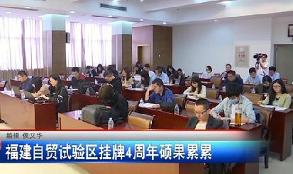 两岸新新闻 2019.05.26 - 厦门卫视 00:25:50