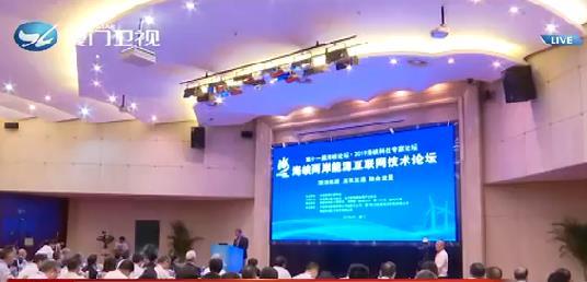 两岸新新闻 2019.06.17 - 厦门卫视 00:27:56