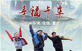 2019海峡论坛·海峡影视季--第四届两岸青年微电影展十佳作品:《幸福卡车》 00:21:54