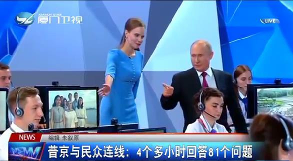 两岸新新闻 2019.06.21 - 厦门卫视 00:30:02