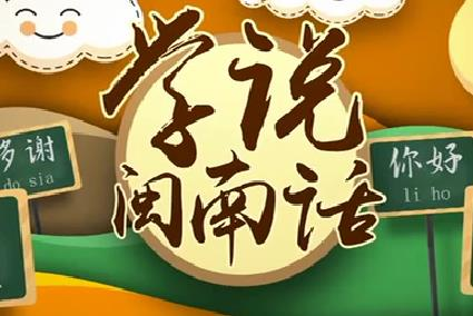 学说闽南话 2019.07.15 00:01:00