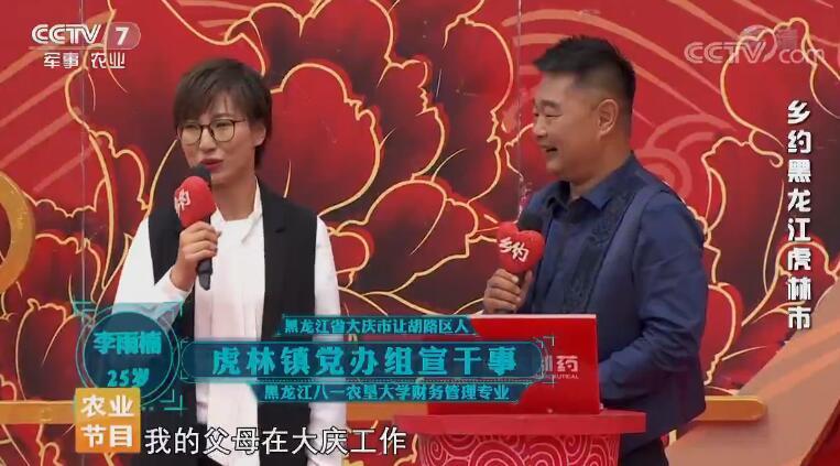 [乡约]乡约黑龙江虎林市 20190727
