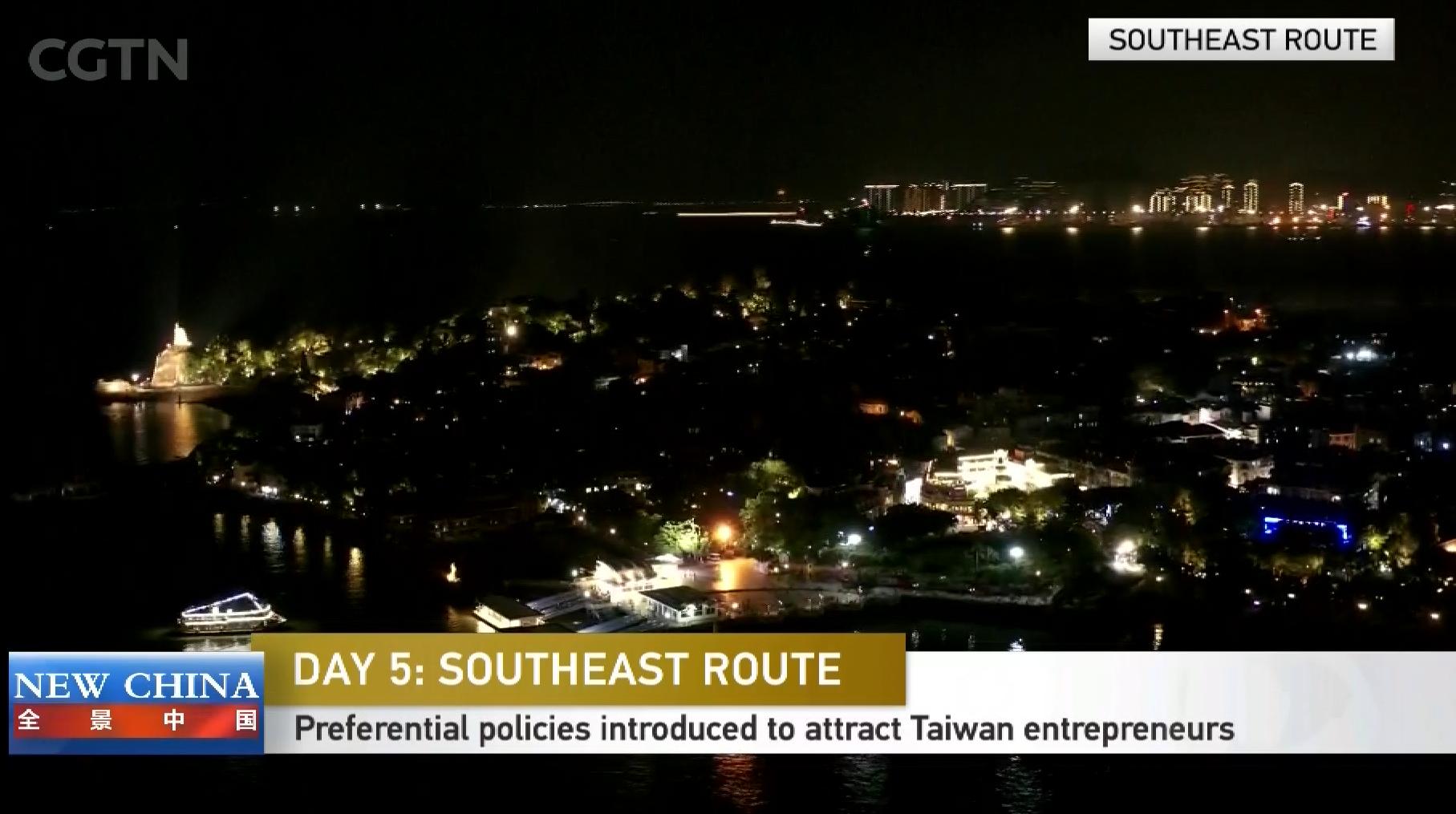 中国国际电视台CGTN《全景中国》栏目用英语向全球推介厦门 00:02:44