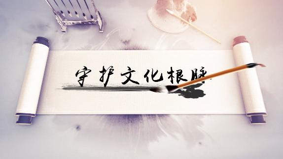 《根脉》宣传片 00:00:45