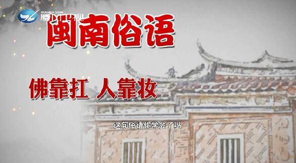 【学说闽南话】佛靠扛 人靠妆 2019.09.18 - 厦门卫视 00:01:20