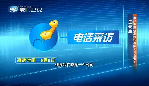 新闻斗阵讲 2019.09.18 - 厦门卫视 00:25:16