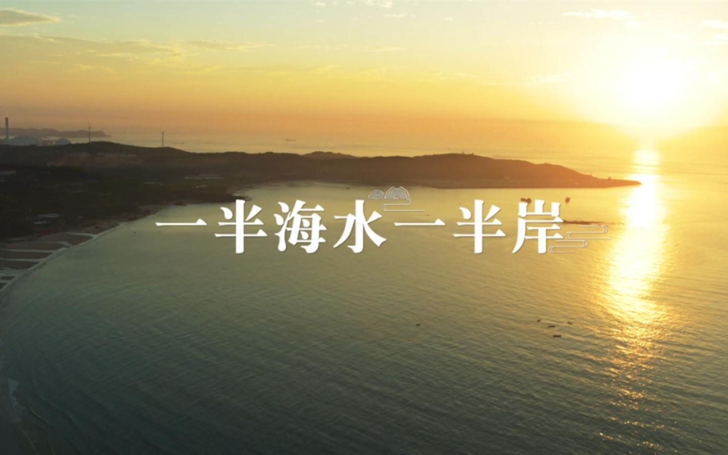 《航拍闽西南》:一半海水一半岸 00:04:41