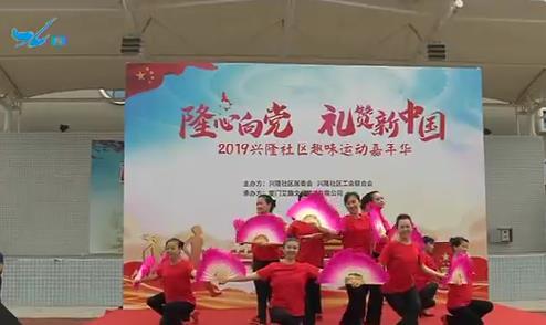 兴隆社区举办趣味运动嘉年华活动[今日视区 2019.10.03] 00:01:34
