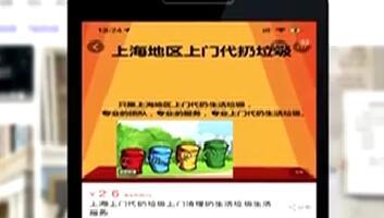 """""""代经济""""是消费升级还是懒人福音? TV透 2019.10.09 - 厦门电视台 00:24:39"""