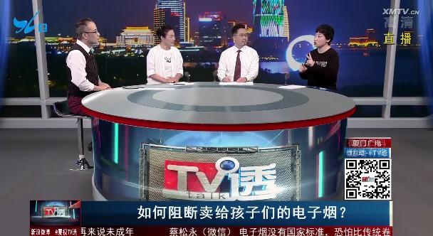 如何阻断卖给孩子们的电子烟? TV透 2019.11.06 - 厦门电视台 00:24:56
