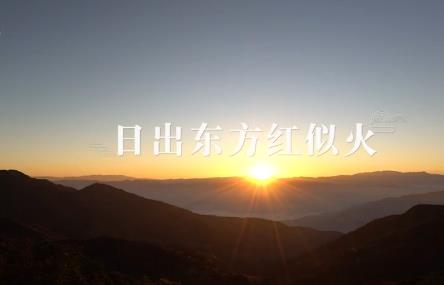 《航拍闽西南》:日出东方红似火 00:04:55