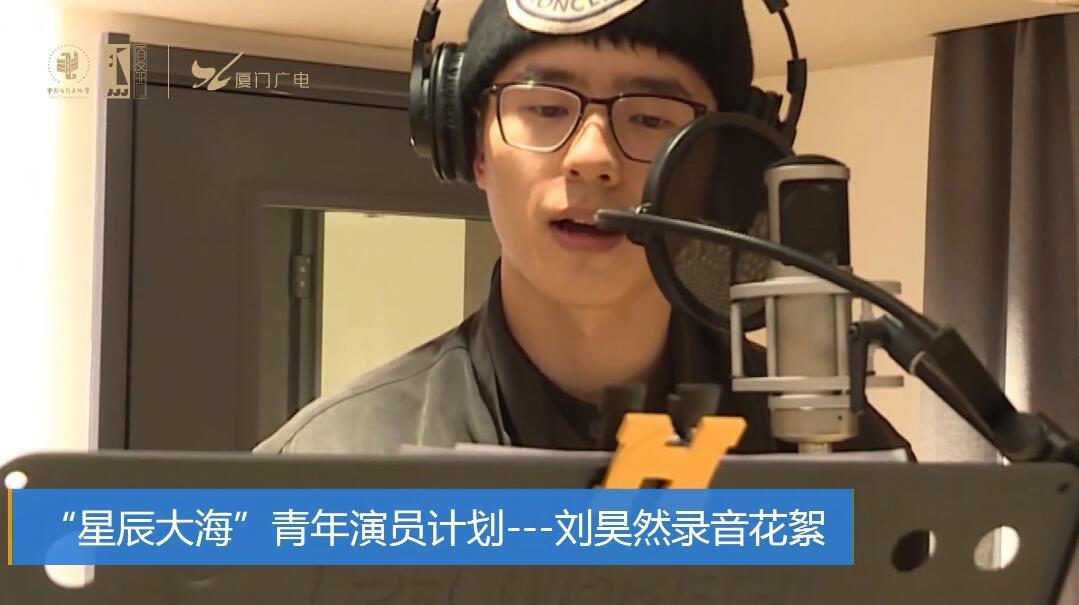 """""""星辰大海""""青年演员计划——刘昊然录音花絮 00:00:30"""