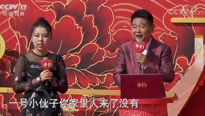 """《乡约》 20200504 敦化""""兔姐""""相亲记"""