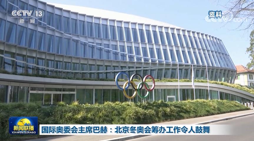 国际奥委会主席巴赫:北京冬奥会筹办工作令人鼓舞