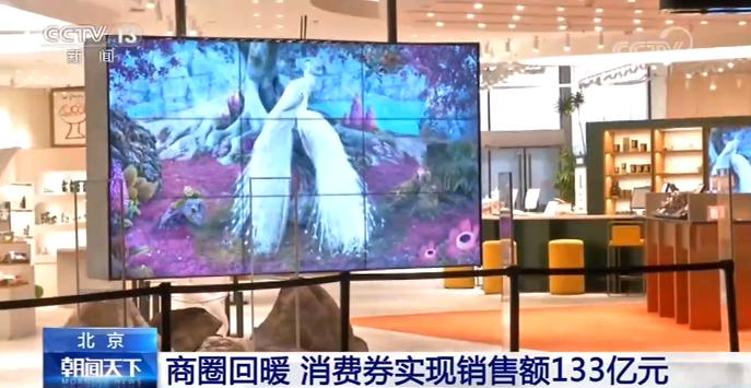 北京各大商圈平均回暖率已達83% 電子消費券累計核銷萬張