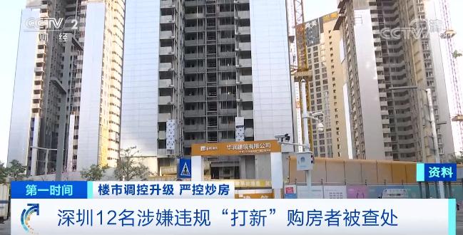 """深圳楼市调控升级 涉嫌违规""""打新""""购房者被查处"""