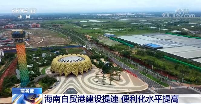 海南自贸港建设提速 自由化、便利化水平不断提高