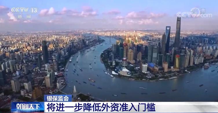 银保监会主席郭树清:未来将进一步降低外资准入门槛