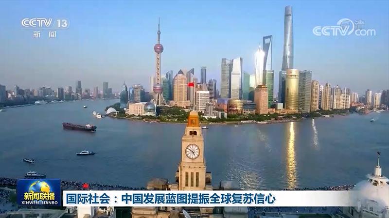 国际社会:中国发展蓝图提振全球复苏信心