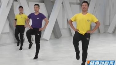 [健身动起来]20210427 王广成带来广场舞《加油Amigo!》