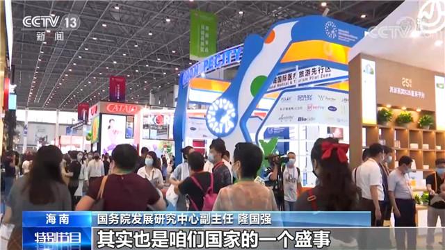 多位学者专家汇集消博会 号召分享中国市场新机遇