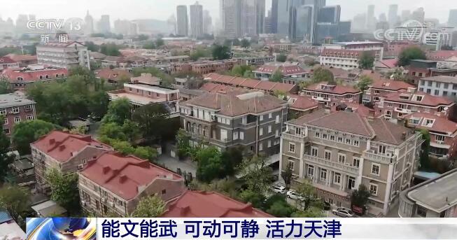 探寻天津与众不同之处 促进激发新活力