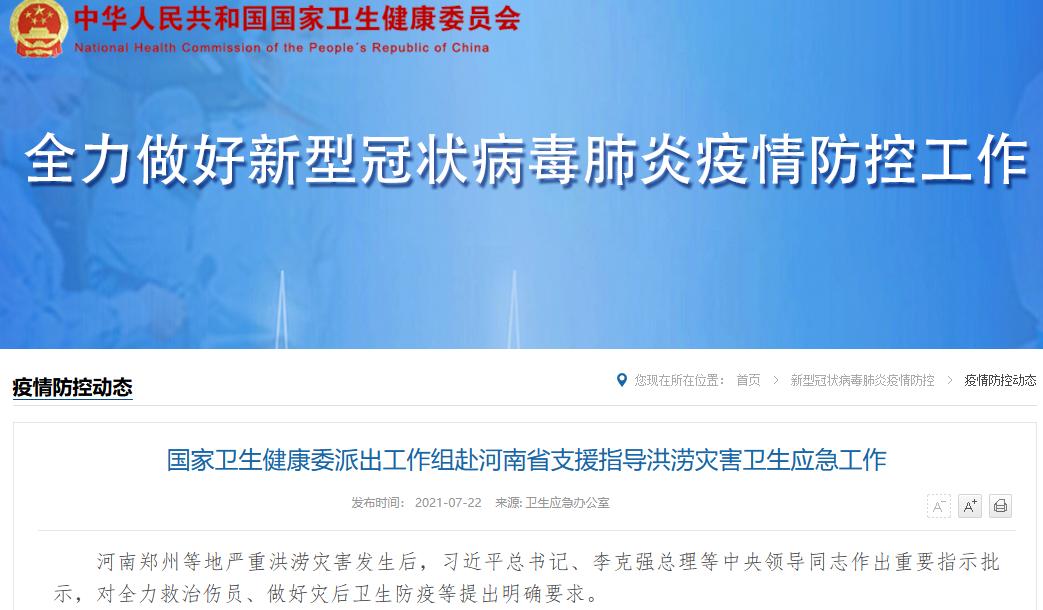 国家卫生健康委派出工作组赴河南省支援指导洪涝灾害卫生应急工作