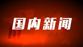 王清宪主持召开省政府第一百四十八次常务会议