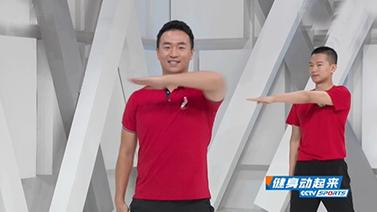 [健身动起来]20210817 健身舞《我们都是追梦人》