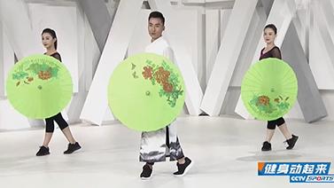 [健身动起来]20210907 健身舞《梦醉荷塘》