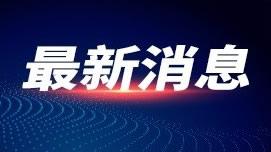 黑龙江哈尔滨强奸幼女罪犯被执行死刑