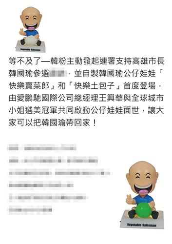 """""""韩粉""""亲自设计""""秃头公仔"""",号召全民一起来挺韩国瑜"""
