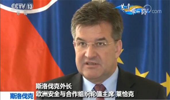 斯洛伐克外长 欧洲安全与合作组织轮值主席莱恰克
