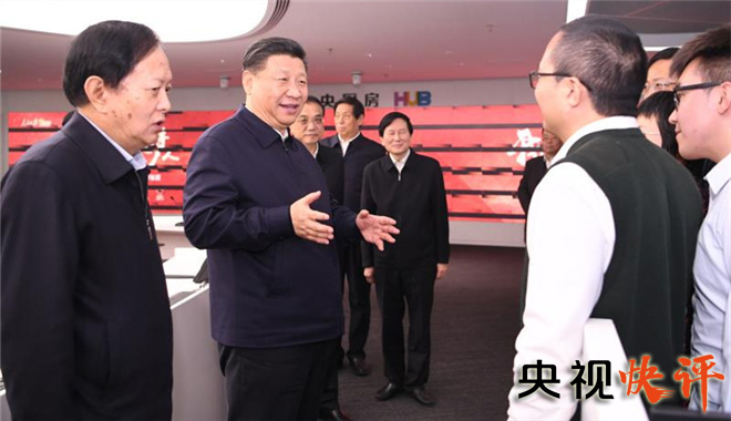 【央视快评】让互联网更好造福国家和人民――写在习近平总书记网信工作座谈会重要讲话三周年