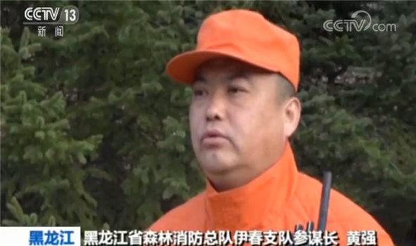 黑龙江省森林消防总队伊春支队参谋长黄强