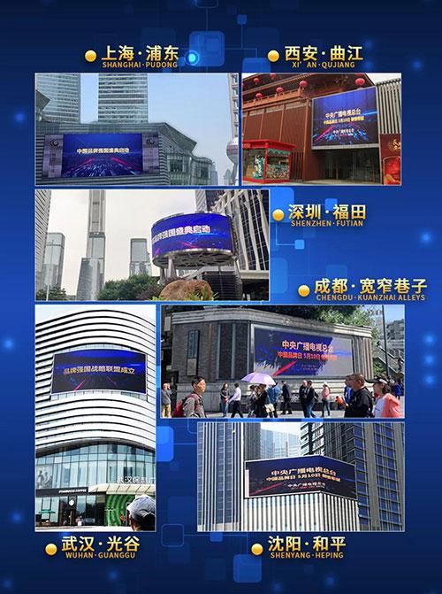 """中央广播电视总台""""品牌强国""""主题活动除北京主会场外,还联合了上海、深圳、武汉、成都、西安、沈阳六大城市,六个城市的地标建筑大屏上同步播放""""品牌强国""""主题活动启动视频。"""