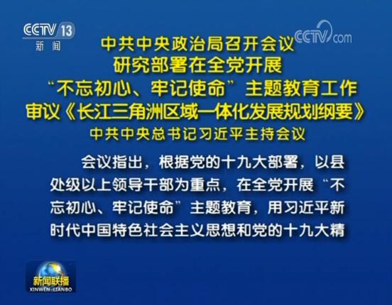 中共中央政治局5月13日召开会议