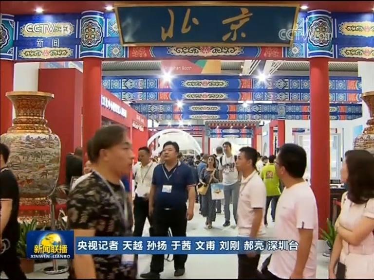 第十五届深圳文博会闭幕:文化旅游融合