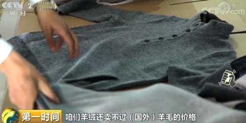 河北清河县:转型羊绒深加工 提高产品附加值