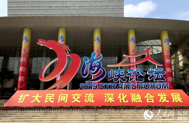 海峡论坛大会将于16日在厦门国际会议中心举行。
