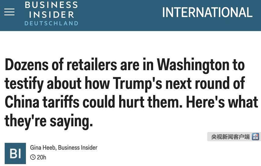 "↑↑↑ Business Insider:""新一轮关税举措""将伤害美国企业! 零售企业组团陈情"