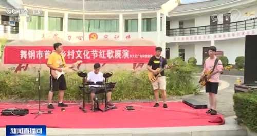 河南舞钢:乡村文化节助力乡村振兴