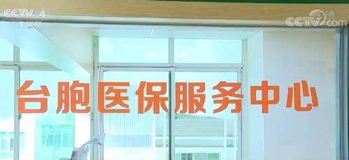 福建莆田:全国首个台胞医保服务中心成立