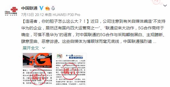 """中国联通辟谣""""不支持华为"""":正共同开展5G组网试验"""