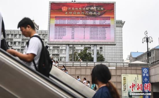 资料图:济南火车站广场大屏幕24小时循环播放失信被执行人信息。中新社记者 张勇 摄